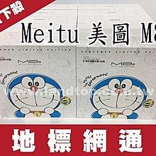 地標網通-中壢地標→美圖 獨家哆啦A夢版 Meitu M8s MP1709 小叮噹版自拍神器手機單機現貨價10990元