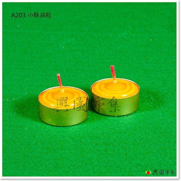 【興園市集】[八國] 小酥油粒(有鐵殼) (A203)‧一盒‧純正酥油‧純天然植物油‧不含蠟