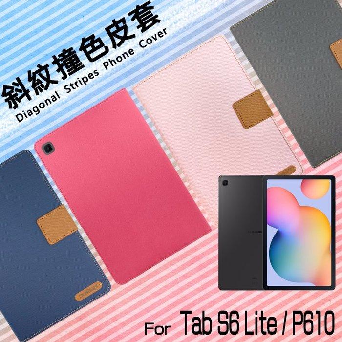 SAMSUNG 三星 Tab S6 Lite 10.4吋 P610 P615 精彩款 平板斜紋撞色皮套 側掀 保護套