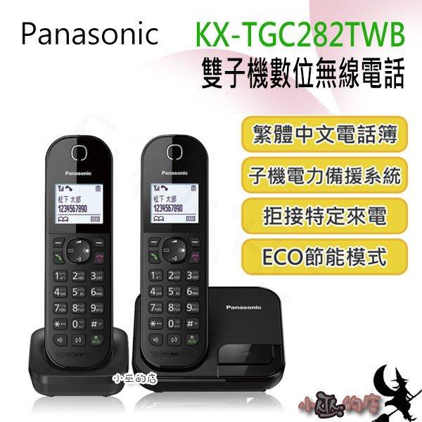 「小巫的店」實體店面*( KX-TGC282TWB) 國際牌DECT 中文顯示 雙子機數位無線電話 擴音對講通話 公司貨