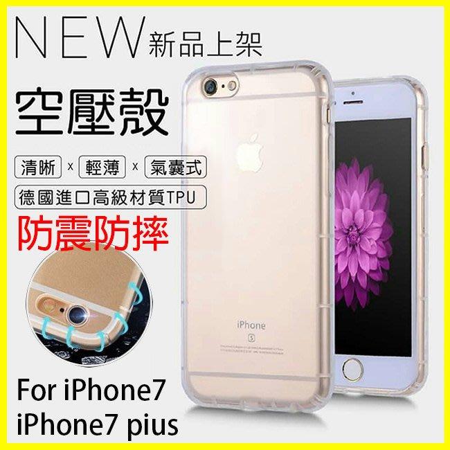 氣墊殼 APPLE iphone X 6s 7 8 plus i8+ 5S/SE 防摔抗震空壓殼 矽膠保護套 手機殼 防摔殼 贈鋼化9H玻璃螢幕保護貼
