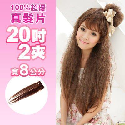 ☆雙兒網☆100%真髮可染可燙【AR02】100%真髮接髮片「20吋2夾」下標區