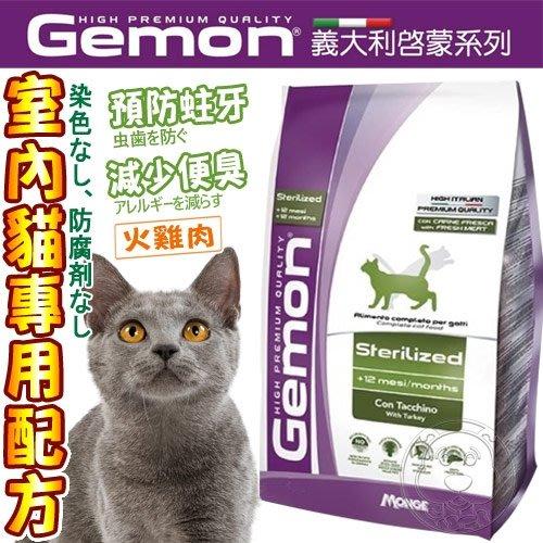 【🐱🐶培菓寵物48H出貨🐰🐹】義大利啟蒙》室內貓專用火雞肉配方貓飼料-20kg/44lb特價3300元自取不打折