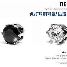 【鐵BOX】A309 閃亮7mm水鑽磁鐵耳鑽耳環 免打洞就可戴 白鑽/黑鑽 單顆價