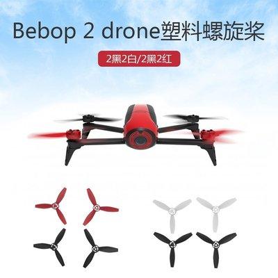 適用於派諾特螺旋槳 Parrot Drone塑膠槳葉 派諾特Bebop 2 三葉槳 Parrot無人機機翼翅膀配件#好旺角@雜貨鋪
