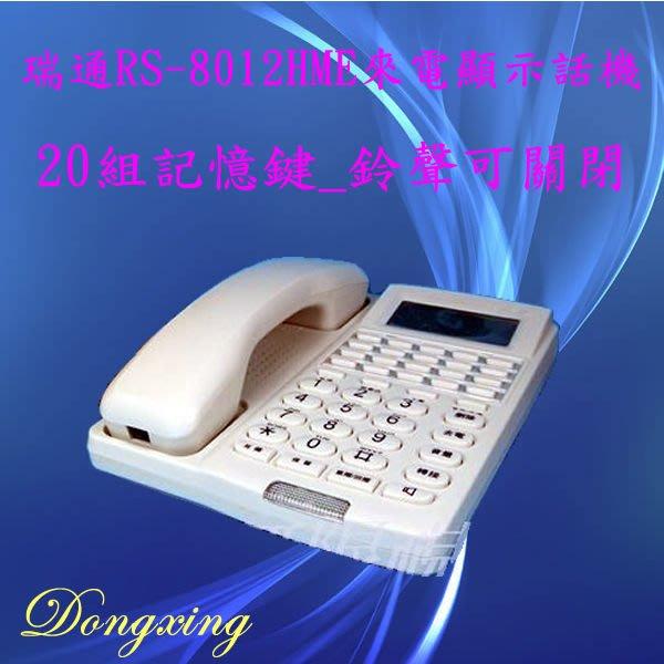 【通訊達人】瑞通 RS-8012 HME 來電顯示耳機型話機_20組記憶鍵_鈴聲可關閉_乳白色