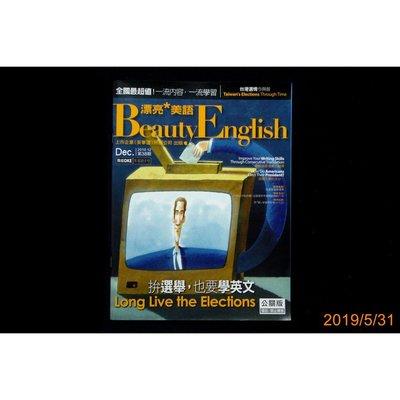 【9九 書坊】漂亮美語 Beauty English 2010.12 第38期:拼選舉,也要學英文 美國大選│英華達