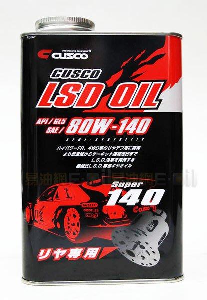 【易油網】CUSCO 80W140 LSD 變速箱 差速器油 齒輪油 80W-140 TOM S TRD