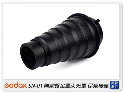 ☆閃新☆GODOX 神牛 SN-01 附網格金屬束光罩 光束筒 保榮卡口(SN01,公司貨)