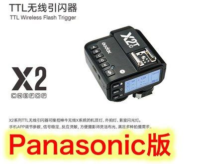 ~阿翔小舖~免運費公司貨 神牛X2 Panasonic發射器 GODOX X2T X2O無線閃燈觸發器 引閃器X2T-O