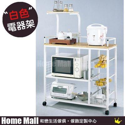 HOME MALL~胡安電器架(需DIY自行組裝) $2700~(自取價)8J