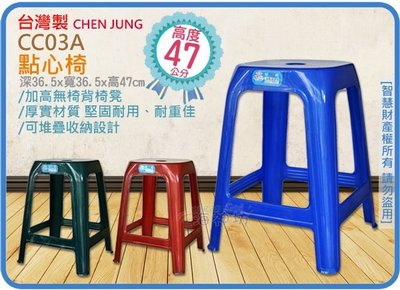 海神坊=台灣製 CC03A 點心椅 方形高腳椅 釣魚椅 休閒椅 夜市椅 露營 高47cm 50入3900元免運