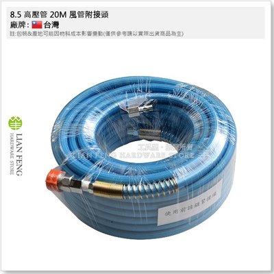 【工具屋】*含稅* 8.5 高壓管 20M 風管附接頭 雙邊彈簧 超軟密紗風管 專業級鐵製快接 夾紗風管 空壓機風管