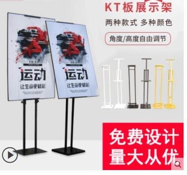 快樂的小天使--kt板展架廣告架子立式海報架立牌支架易拉寶宣傳板立式展板掛畫架--請下標宅配