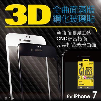 奇膜包膜 HODA 3D 全曲面 滿版 4.7吋 iPhone 7 9H 抗刮 鋼化玻璃 疏油疏水 保護貼