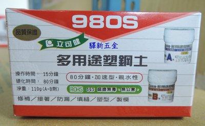 *含稅《驛新五金》立可健多用途塑鋼土980S 15分加速型 110克 萬能修補接著 防漏 填縫塑型 製模 接著劑 台灣製