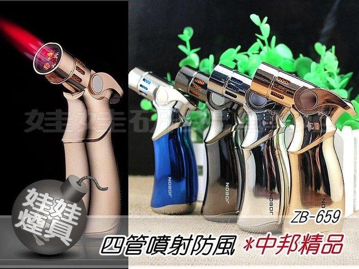 ㊣娃娃研究學苑㊣中邦ZB-659 四管噴射大火力 雪茄個性銲槍 防風打火機 (TOK0502)