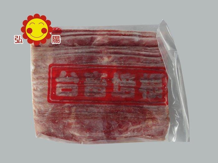 弘陽早餐食材批發弘陽食品台畜培根 1kg/包 量大來電洽詢另有優惠