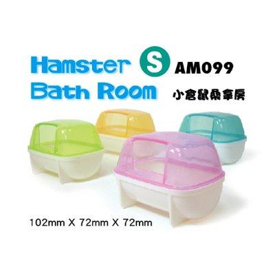 SNOW的家-AM099倉鼠桑拿房 倉鼠浴室Hamster bath room (S) (80032744