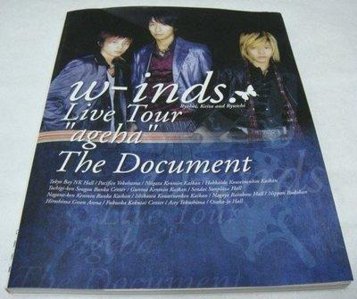 "w-inds. Live Tour ""ageha"" The Document 寫真集(內附:兩張海報)"