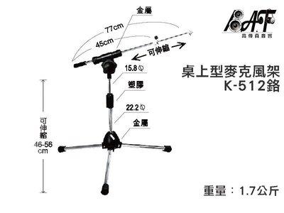 高傳真音響【K-512】三腳座桌上型麥克風架 【贈】麥克風夾 上課講桌.服務台