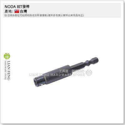 【工具屋】*含稅* NODA BIT接桿 6.35mm 對邊 75L 6.35接桿 六角延長接桿 接頭 2分 加長桿