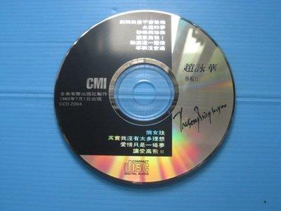早期唱片 趙詠華~專輯2 別問我會不會後悔 日版 圖片內容為實物
