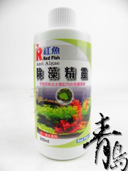 P。。。青島水族。台灣Red Fish紅魚---除藻精靈(強力推薦)==200ml(買2送1)