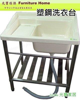 光寶居家 台灣製造 塑鋼洗衣台 72cm 不銹鋼洗衣槽 72公分 不鏽鋼水槽 白鐵水槽 產品 流理台 工作台 不鏽鋼水槽