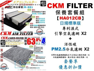 【HA012CB】HONDA ACCORD K13 2.0 08-12年 CKM 濕式空氣濾網+活性碳PM2.5冷氣濾網