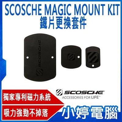 【小婷電腦*車架】全新SCOSCHE MAGIC MOUNT KIT 鐵片更換套件 支架用 手機架鐵片套件
