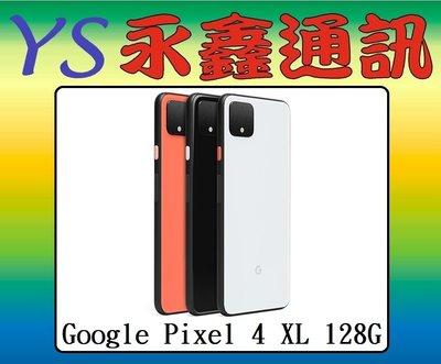 Google Pixel 4 XL 6.3吋 6G+128G 防水防塵【空機價 可搭門號】