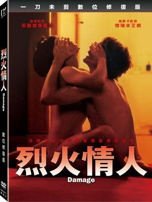 『DINO影音屋』20-09【全新正版-電影-烈火情人-DVD-全1集1片裝-傑瑞米艾倫斯、茱麗葉畢諾許】