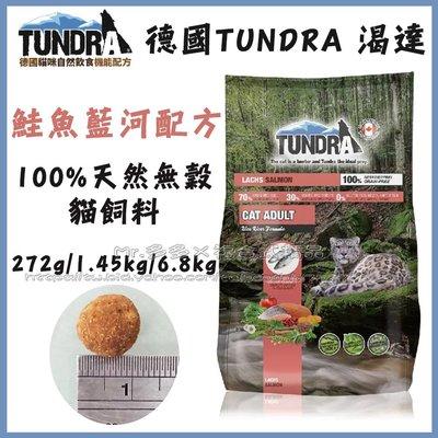 【Mr.多多】<德國 渴達 TUNDRA>貓飼料 鮭魚藍河配方 (272g克) 天然無穀 無穀貓飼料 另有其他規格