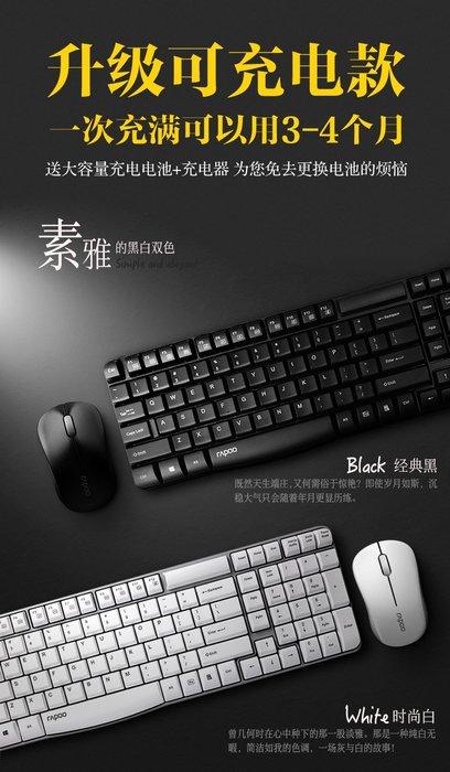 1800可充電無線鍵盤鼠標套裝 辦公遊戲鍵鼠套裝無限防水包郵