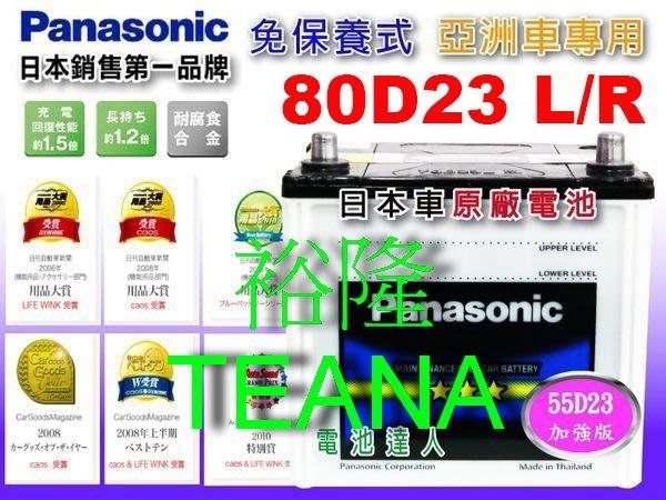 【鋐瑞電池】國際牌 (80D23L) NISSAN 日產 TEANA 鐵安娜 75D23L 可 到府安裝 汽車電瓶