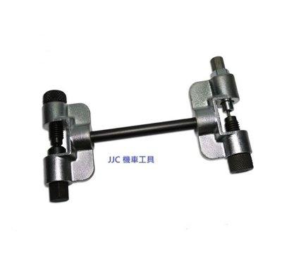 JJC機車工具 鏈條特工 內鏈拆卸組合工具 光陽 山葉 三陽 內鏈工具 奔騰 風光 勁戰 內鏈條 鏈條 鍊條工具