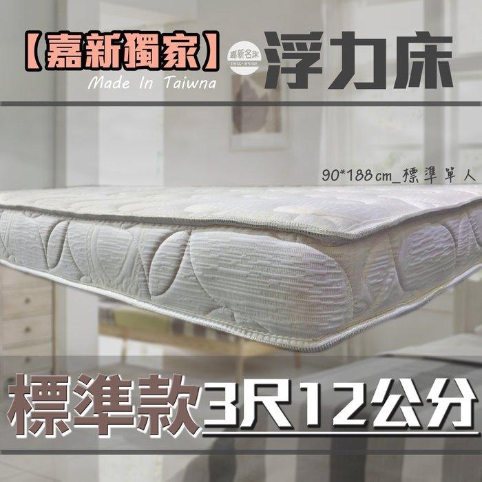 【嘉新床墊】厚12公分/標準單人3尺【標準款 浮力床】頂級手工薄墊/台灣領導品牌/矽膠乳膠優點