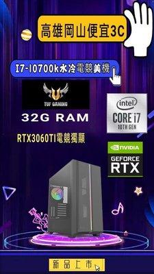 (高雄岡山便宜3c)終極致勝8核超頻電競神器i7-10700K+電競SSD+RTX3060TI獨顯+WIFI+一鍵還原