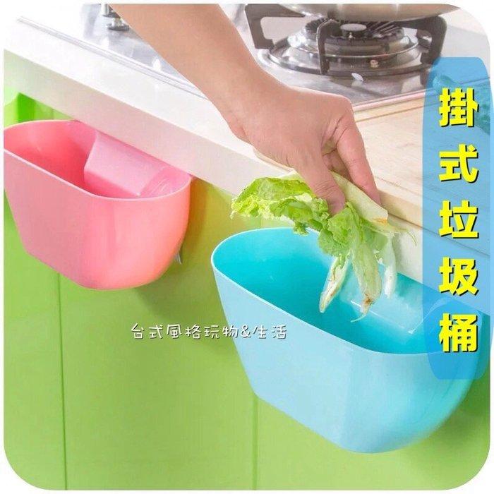 櫥櫃門掛式垃圾桶廚房櫥柜門掛垃圾桶塑料收納盒雜物盒