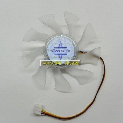 全新 msi 微星 顯卡風扇 直徑7.5cm 孔距3.3cm 顯卡散熱風扇 3定位孔 3線4pin 風量強 超靜音超耐用