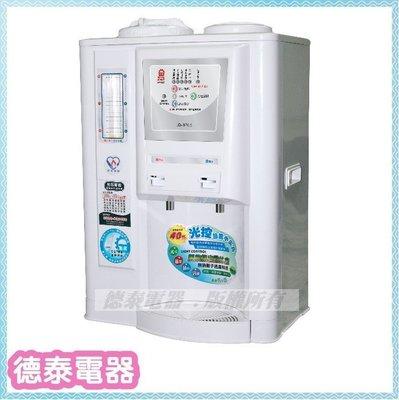晶工 光控智慧溫熱開飲機(節能) 【JD-3706】【德泰電器】
