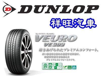 ◎高雄祥旺◎DUNLOP 輪胎 VE303 205/55/16 日本製(非205/60/16 215/55/16 235
