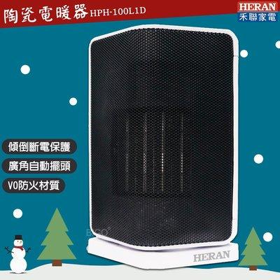 禾聯家電《HPH-100L1D 陶瓷式電暖器》 過熱保護 傾倒斷電 電熱爐 暖氣機 暖爐 電熱爐 電暖器