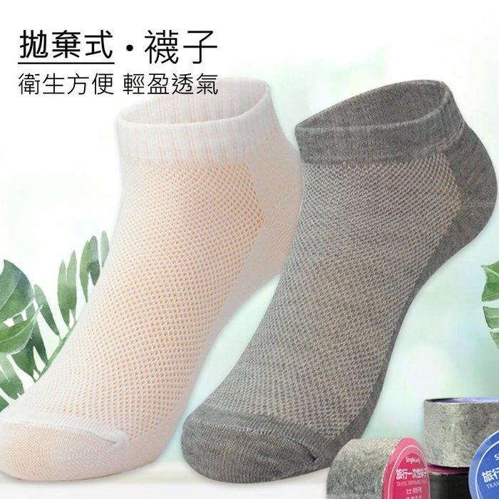 拋棄式-襪子