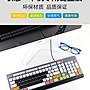 聯想致美一體機AIO 520鍵盤保護膜23.8英寸21.5商務辦公520C逸系列330臺式310電腦730S貼膜EKB-536A防塵罩套