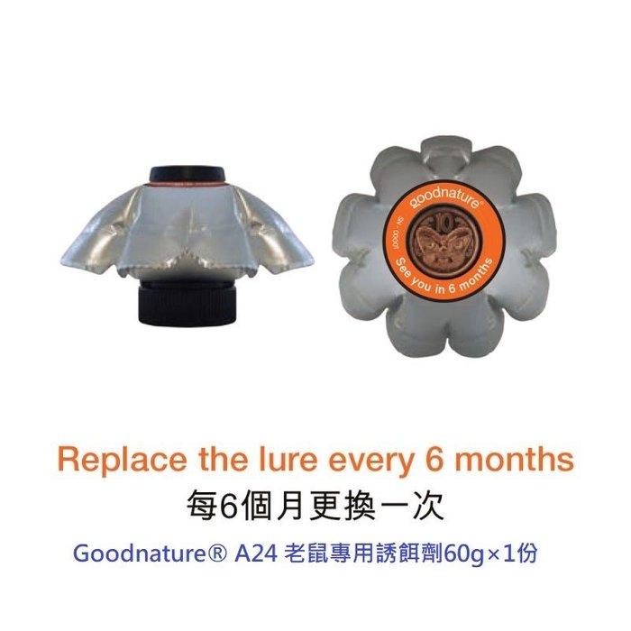 Goodnature® A24 滅鼠器誘餌劑60g-台灣獨家總代理紐西蘭原裝進口(隨貨附發票)