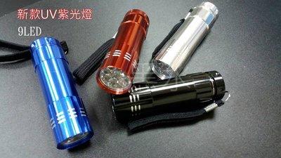 新款UV燈 紫光燈 9Led驗鈔燈 驗鈔筆