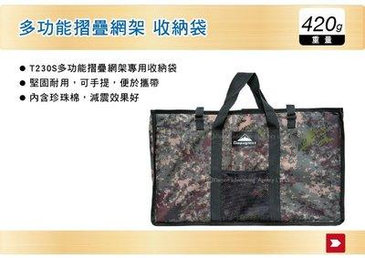   MyRack   Campingmoon T230S多用折疊桌專用收納袋 收納包 野餐收納包 手提袋