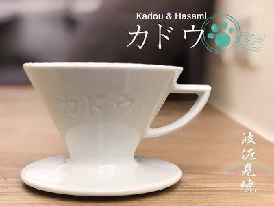 免運送CAFEC日本濾紙 日本製 星芒濾杯「極」M1錐形陶瓷濾杯 白色 波佐見燒 1~2人用.100% 濾紙貼合